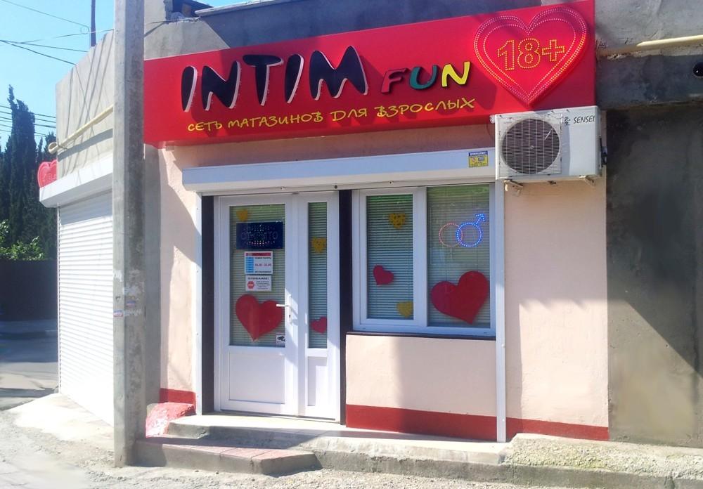 intim-magazin-kruglosutochnaya-dostavka-bez-vihodnih